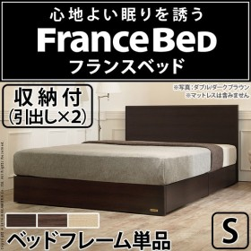 フランスベッド シングル フラットヘッドボードベッド 〔グリフィン〕 引出しタイプ シングル ベッドフレームのみ 収納 代引不可