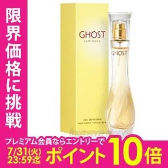 ゴースト GHOST ルミナス 30ml EDT SP fs 【香水 レディース】【あすつく】
