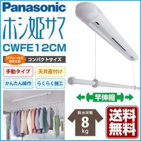 パナソニック 室内物干し NEW ホシ姫サマ CWFE12CM(CWF12CM 後継品) おしゃれ 簡単 部屋干し