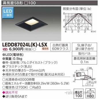 (キャッシュレス5%還元)東芝ライテック LEDD87024L(K)-LSX LEDダウンライト