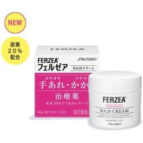 【第3類医薬品】資生堂フェルゼアHA20クリーム 80g