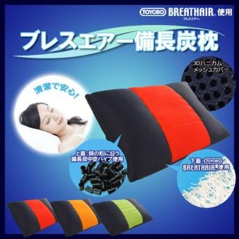 ブレスエアー 枕 ブレスエア 洗える 日本製 東洋紡 BREATHAIR 備長炭配合パイプ使用 ブレスエアー+パイプビーズ枕 スタンダード