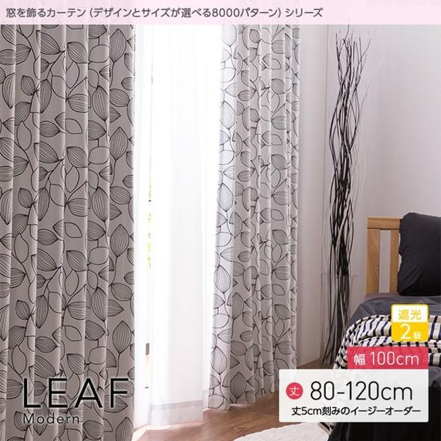 窓を飾る カーテン モダン リーフ 幅100cm×丈80 〜120cm(2枚組) 遮光2級(代引不可)