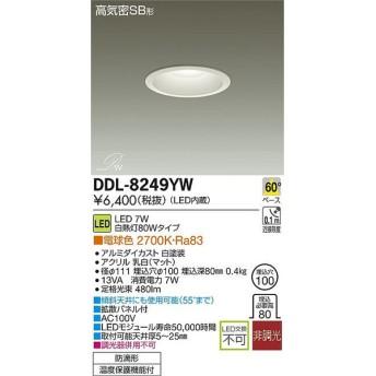 DAIKO 大光電機 LEDダウンライト 軒下兼用 DDL-8249YW