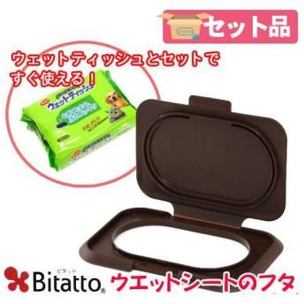 ビタット Bitatto ウェットシートのフタ チョコレート と ペット用ウェットティッシュ 詰替用 70枚 関東当日便
