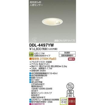 DAIKO 大光電機 人感センサー付LEDダウンライト DDL-4497YW