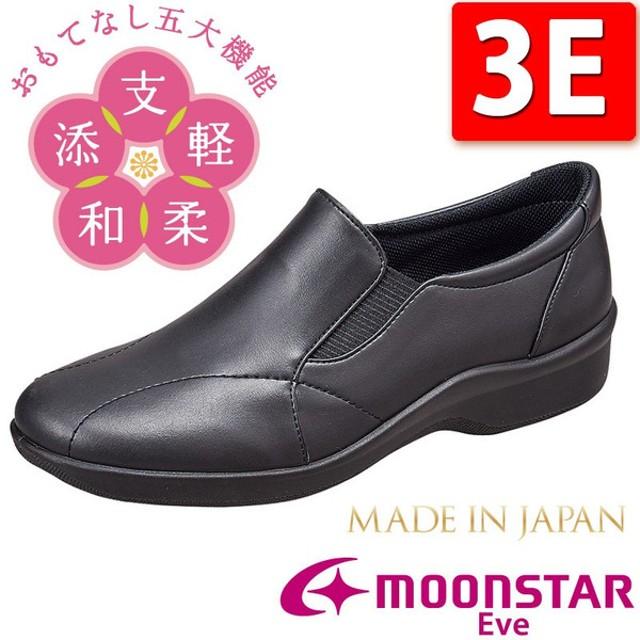 MoonStar Eve ムーンスター イブ コンフォートシューズ レディース EVE259