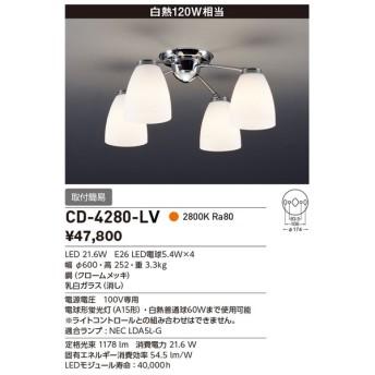 YAMADA 山田照明 シャンデリア CD-4280-LV