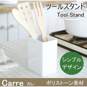 YAMAZAKI カレ ツールスタンド ツール スタンド カトラリー立て おたま 箸立て 菜箸 キッチン ツールスタンド 収納 ツール 台所用品 おしゃれ ホワイト07313
