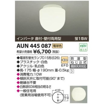 KOIZUMI コイズミ照明 防湿型ブラケット AUN445087