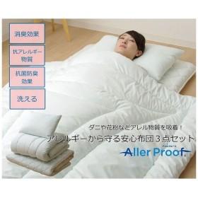 寝具3点セット 抗菌防臭 アレル物質吸着 ヌード アレルプルーフ シングルサイズ 代引不可