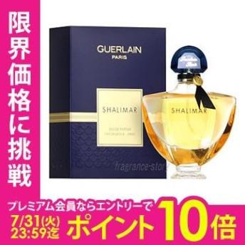 ゲラン GUERLAIN シャリマー オーデパルファン 50ml EDP SP fs 【香水 レディース】【あすつく】