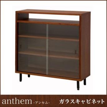 キャビネット アンティーク 木製 anthem アンセム Glass Cabinet ガラスキャビネット ANK-2461BR