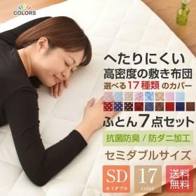 布団セット セミダブルサイズ 7点 高品質 布団セット防ダニ 抗菌防臭 しっかり固綿の三層敷布団 収納袋付き