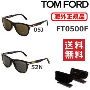 トムフォード サングラス FT0500F 05J 52N TOM FORD メンズ 正規品 アジアンフィット TF500-F Andrew UVカット