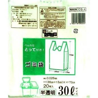 日本技研 とって付きゴミ袋 30L 半透明 20枚入 CG-4