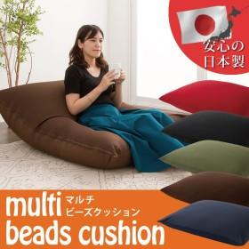 マルチビーズクッション 日本製 特大 95×125cm クッション マイクロビーズ ビーズクッション 洗える 大判サイズ 国産