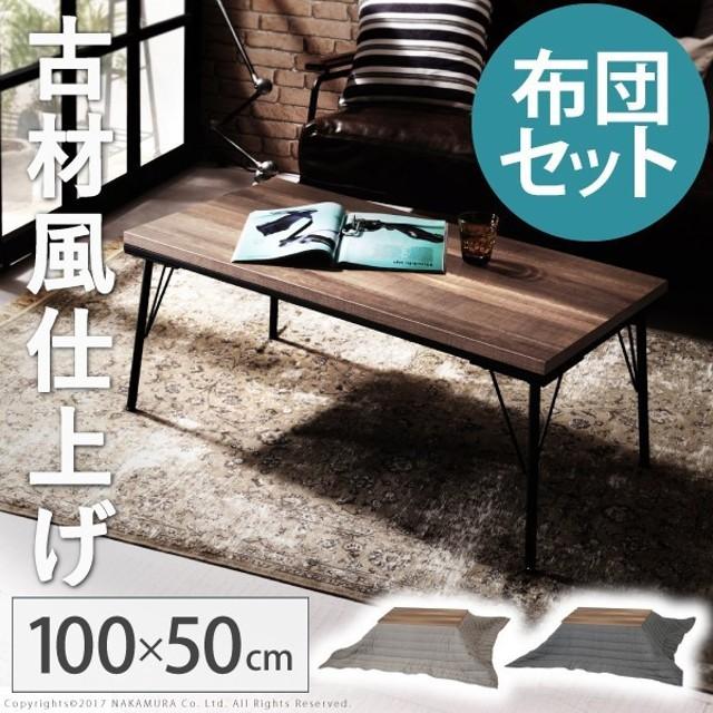 こたつ テーブル おしゃれ 古材風アイアンこたつテーブル 〔ブルック〕 ヘリンボーン柄こたつ布団セット セット こたつ布団 コタツ 炬燵 長方形 代引不可