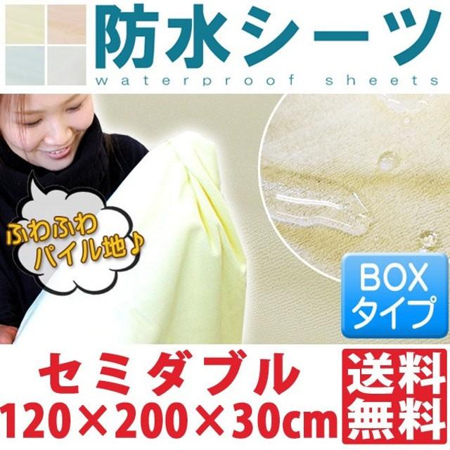 防水シーツ BOXシーツ セミダブル おねしょ対策防水シーツ 120×200cm ベッドタイプ 洗える シーツ 介護 おねしょ ペット 綿 代引不可