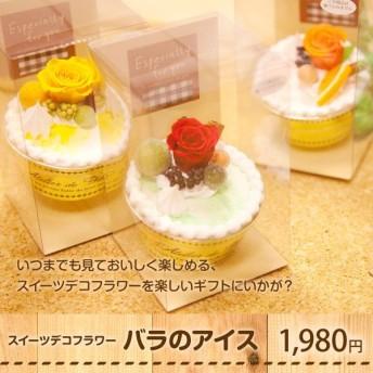 スイーツデコフラワー バラのアイス ケーキ スイーツ 置物 フェイク