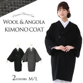 (着物コート アンゴラ混 9437) 着物 コート 冬 2colors 女性 レディース 和装コート アンゴラ へちま衿 和装 防寒コート (ns42)