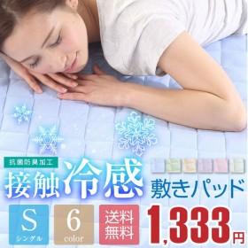 敷きパッド シングル 冷感 ひんやり 接触冷感 100×205cm 丸洗いOK 敷パット ベッドパッド ベッドパット ベッドシーツ パットシーツ 抗菌防臭