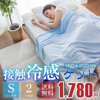 タオルケット 接触冷感ケット シングル 150×200cm 丸洗いOK ケット