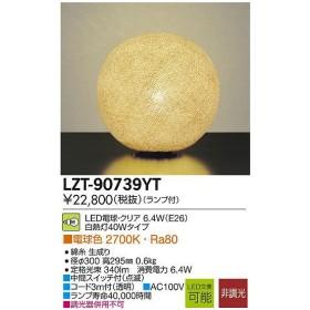 DAIKO 大光電機 LEDスタンド LZT-90739YT