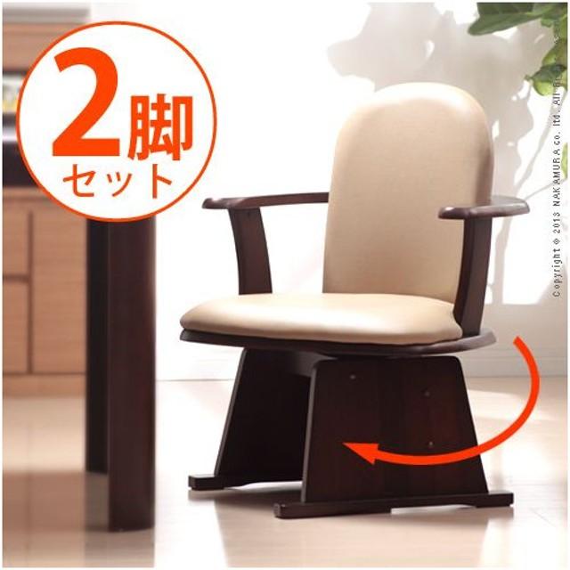 【高さ調節機能付き】肘付きハイバック回転椅子 コロチェアプラス 2脚セット 肘掛 ダイニングチェア 回転 木製