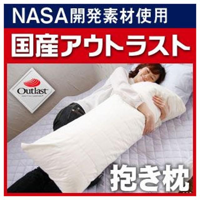 アウトラスト 冷却 ひんやり 涼感  国産 Outlast 抱き枕 快眠 ひんやり クール