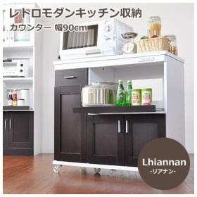 キッチンカウンター レンジボード キッチン収納 リアナン 幅90cm Lhiannan