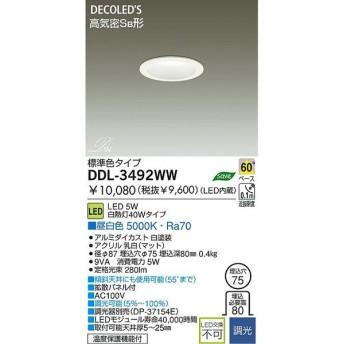 DAIKO 大光電機 LEDダウンライト DDL-3492WW