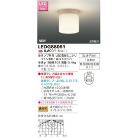 TOSHIBA 東芝ライテック LED小形シーリングライト LEDG88061