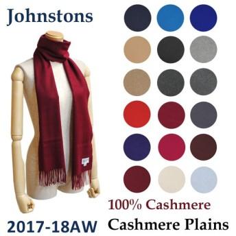 Johnstons ジョンストンズ マフラー 無地 WA000016 小判