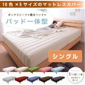 10色×5サイズから選べる!中綿入りでふわふわ!パッド一体型マットレスカバー【Latka】ラトカ シングル
