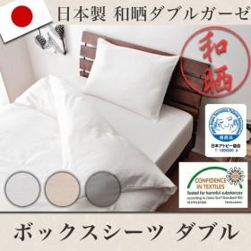 日本製 和晒ダブルガーゼ ボックスシーツ ダブル 日本アトピー協会推奨品 エコテックス 綿100% 布団カバー 和晒 ガーゼ 代引不可