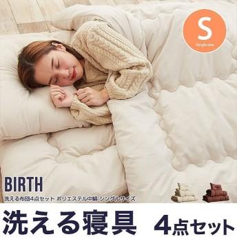 寝具セット4点セット シングル 布団セット 丸洗い 洗える ふっくら ポリエステル 洗濯 ウォッシャブル 新生活 代引不可