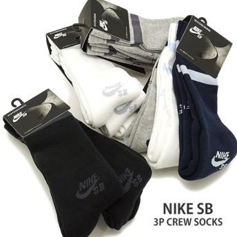 日本正規品 NIKE SB ナイキ 靴下 メンズ SB 3P CREW SOCKS エスビー 3パック クルーソックス SX5760 FW17 メール便対応