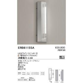 ENDO 遠藤照明 アウトドアブラケット ERB6115SA