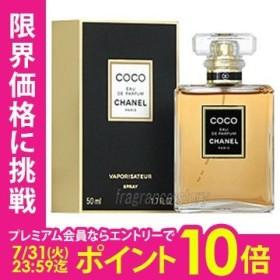 シャネル CHANEL ココ オードパルファム 50ml EDP SP fs 【あすつく】【香水 レディース】