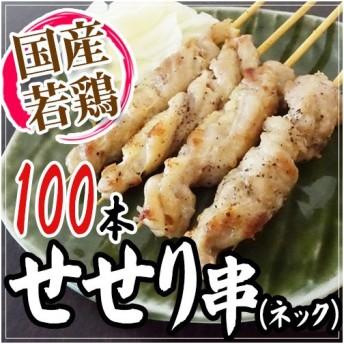 """国産若鶏 """"せせり串(ネック)"""" 約25g×100本 約2.5kg"""
