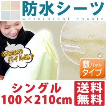 防水シーツ 敷きパッド シングル おねしょ対策防水シーツ 100×210cm 洗える シーツ 介護 おねしょ ペット 綿パイル 防水 代引不可