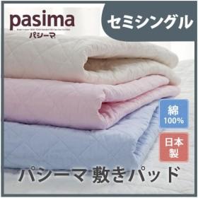 脱脂綿とガーゼ 快適寝具 パシーマEX 敷パット セミシングル マット パッド 綿 ガーゼ 代引不可