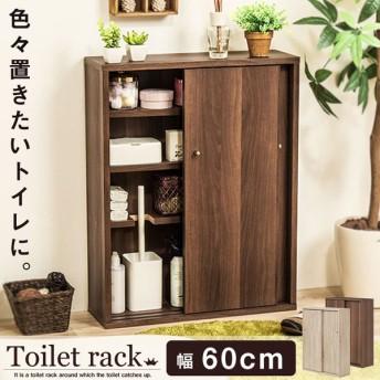 トイレラック トイレ収納 トイレ ラック 収納 トイレットペーパー ストッカー おしゃれ 木製 収納棚 棚 シンプル ナチュラル ブラウン 代引不可