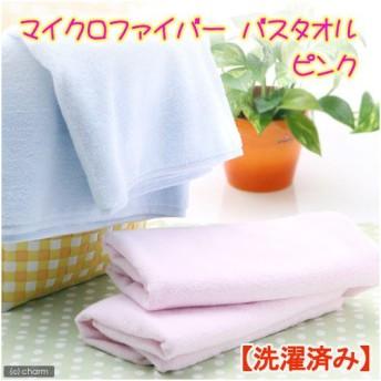 洗濯済み マイクロファイバーバスタオル ピンク 1枚 関東当日便