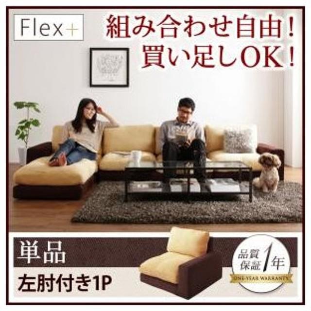 カバーリングモジュールローソファ Flex+ フレックスプラス ソファ単品 左肘付き 1P