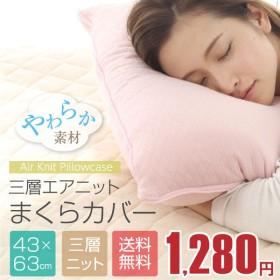 枕カバー やわらかニット 43×63