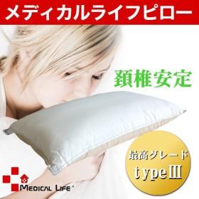 メディカルライフピロー type-3 日本製 頚椎 うつぶせ 横向き いびき防止 整体枕 まくら 代引不可