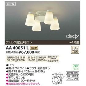 KOIZUMI コイズミ照明 LEDシャンデリア AA40051L