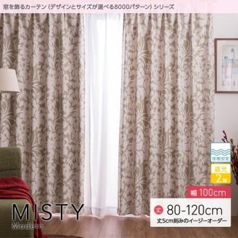 窓を飾る カーテン モダン ミスティ 幅100cm×丈80 〜120cm(2枚組) 遮光2級 形態安定(代引不可)